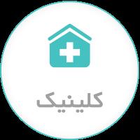 کلینیک و درمانگاه