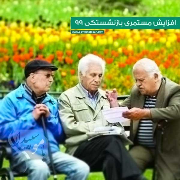 افزایش مستمری بازنشستگان تامین اجتماعی ۱۳۹۹