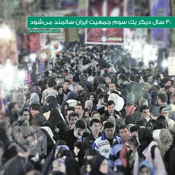 ۳۰ سال دیگر یک سوم جمعیت ایران سالمند میشود