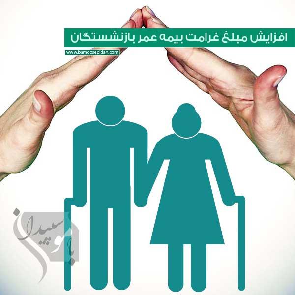 افزایش مبلغ غرامت بیمه عمر بازنشستگان