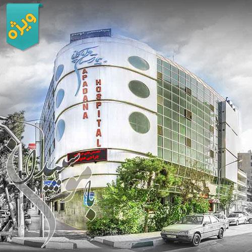 بیمارستان آپادانا تهران