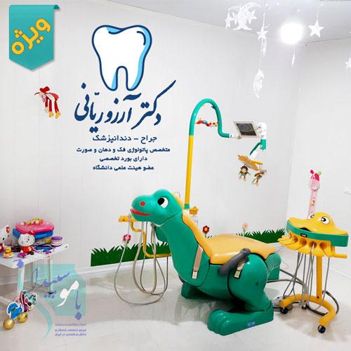 دندانپزشکی دکتر آرزو ریانی