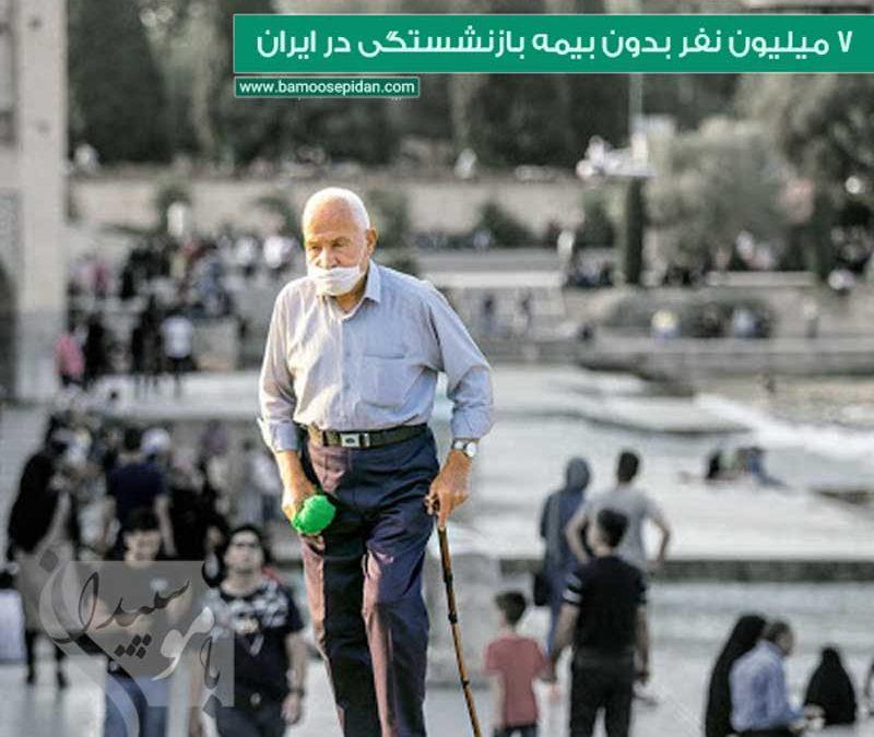 بیمه بازنشستگی ۷ میلیون نفر بدون بیمه بازنشستگی در ایران